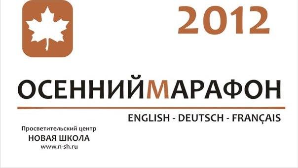"""""""Осенний марафон - языкознание - 2012"""""""