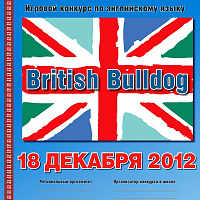 Результаты «British Bulldog»